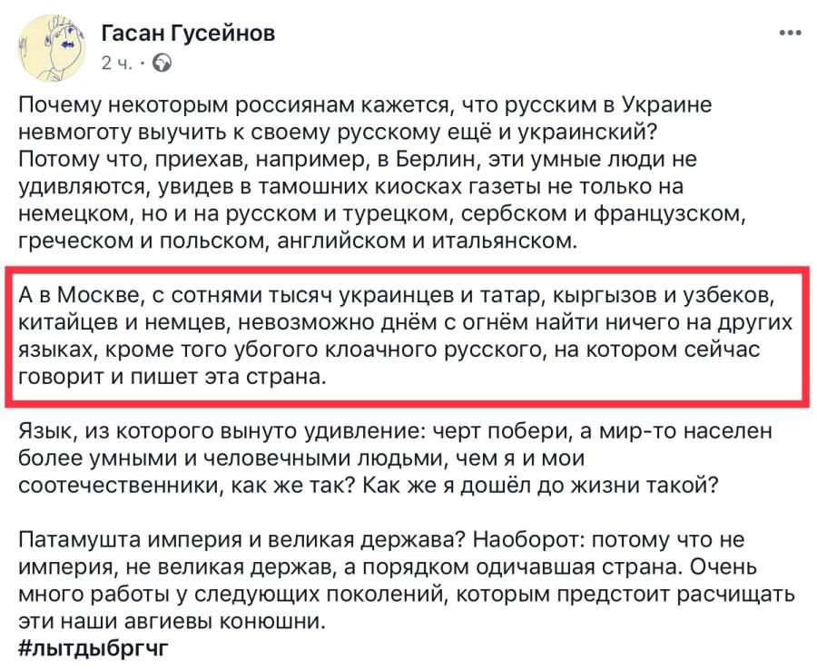 Гусейнов.jpg