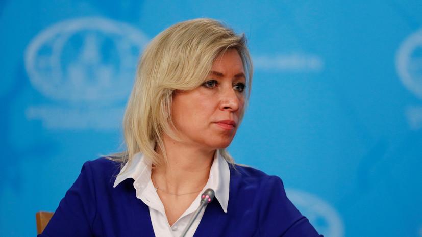 Мария Захарова.jpg