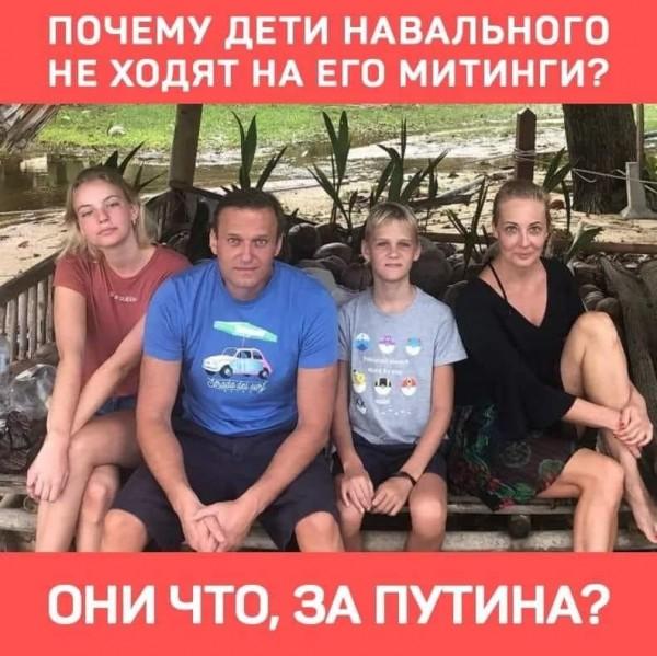 дети навального.jpg
