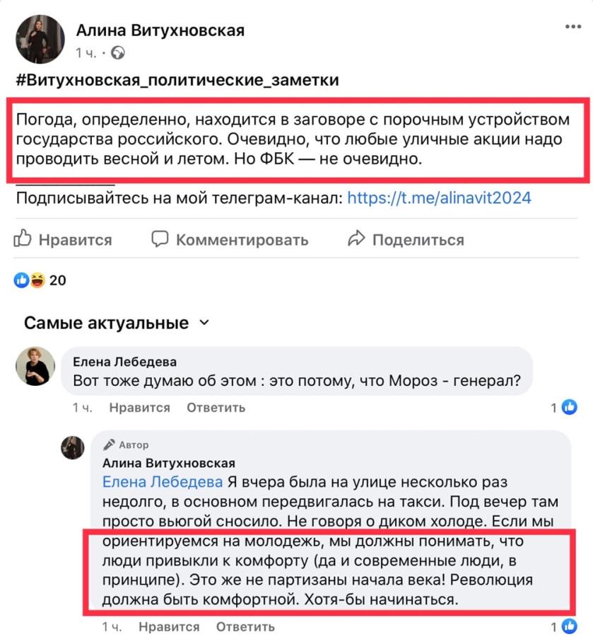 Путинвиновват.jpg