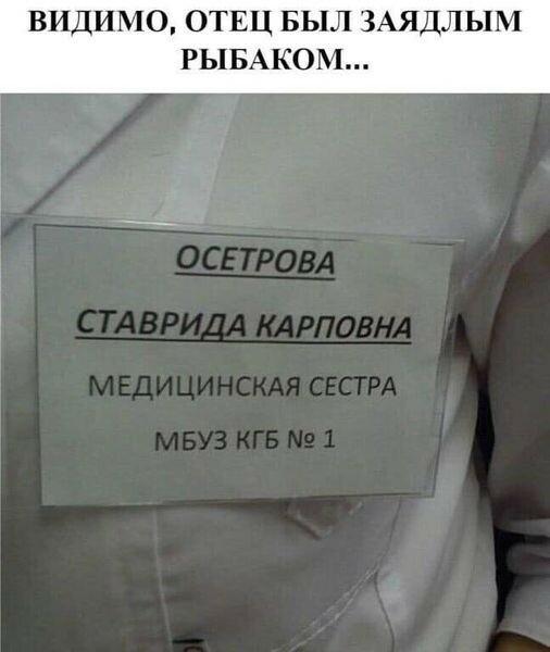 Осетрова.jpg
