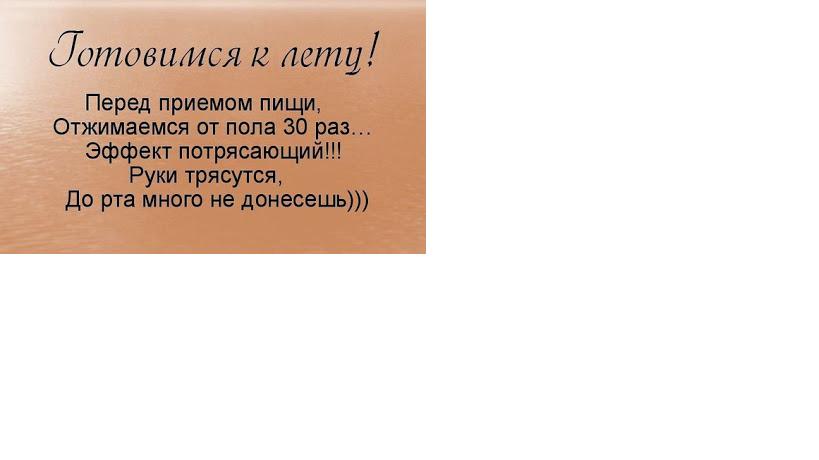 рецепт для худения.png