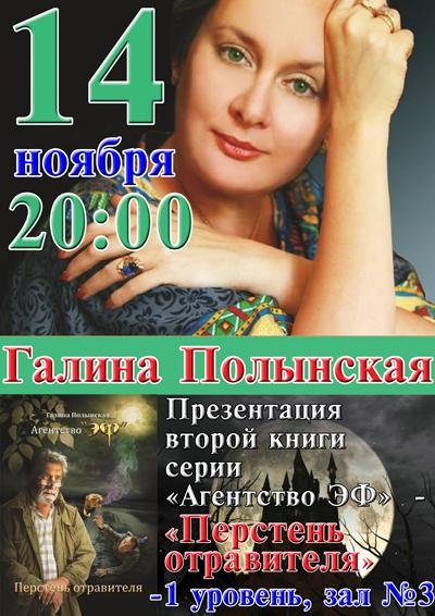 Polunskaya_16