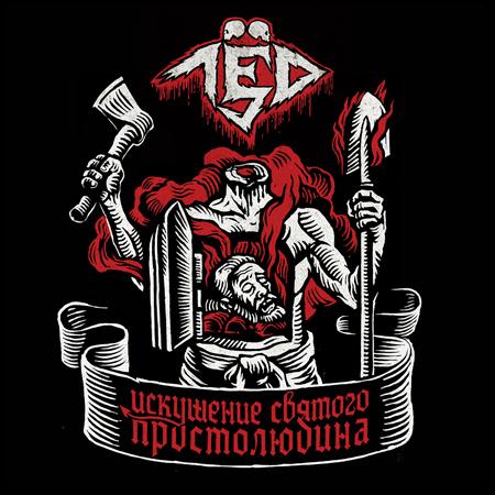 ЛЁД 9_Искушение святого простолюдина_2013