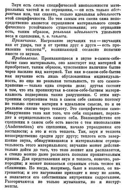 Hegel_Mudak