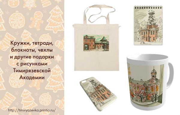 Timiryazevka---копия-600