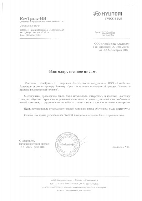 Благодарственное письмо Юрию Блинову от компании КомТранс