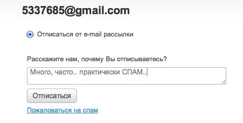 отказ от рассылки
