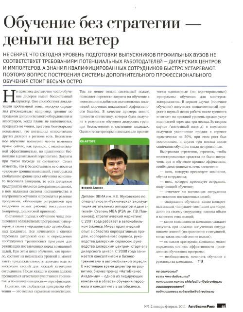 АвтоБизнесРевю статья Юрия Блинова