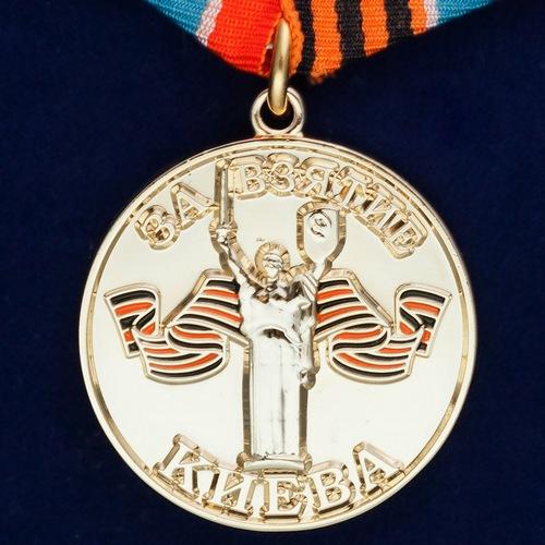 medal-za-vzyatie-kieva-2
