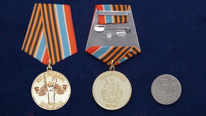 medal-za-vzyatie-kieva-5_1