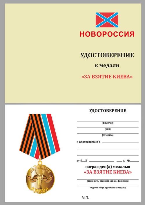 udostoverenie-medal-za-vzyatie-kieva (1)