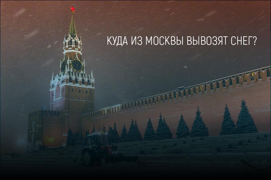 Куда из Москвы вывозят снег