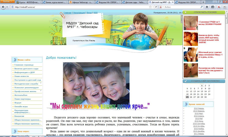 На этом домене воспользовались только на сайте детсада 13 - они участвую