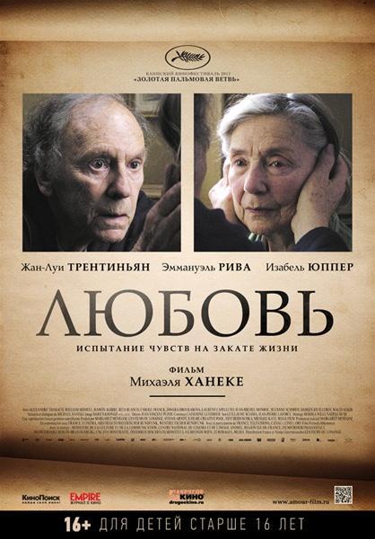 Lyubov_Amour_2012_DVDRip_licenziya__3kwjkbfzug3c5wof439s3ey0j
