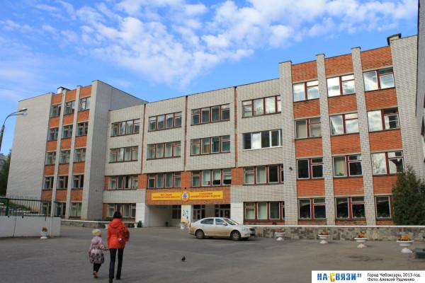 Школа 59 Чебоксары