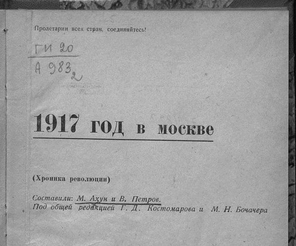 1917г в Москве ГПИБ