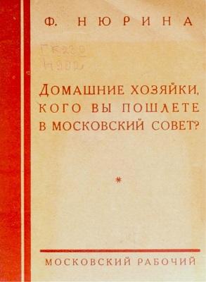Нюрина, Фанни Ефимовна. Домашние хозяйки, кого вы пошлете в Московский совет?