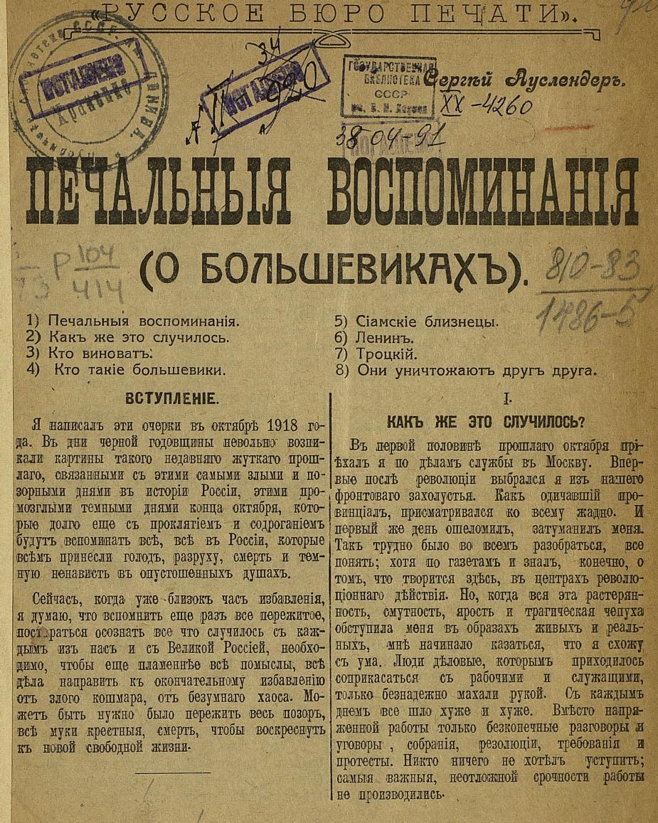 Стр 1 Печальные воспоминания о большевиках