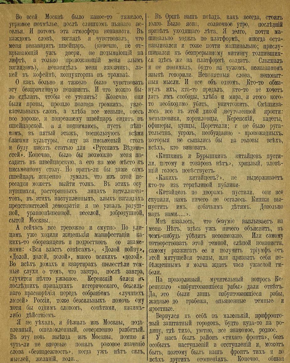 Стр 2 Печальные воспоминания о большевиках.
