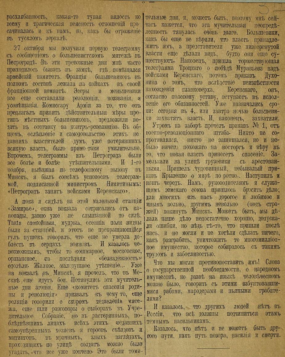 Стр 3 Печальные воспоминания о большевиках.