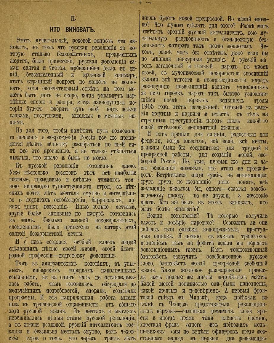 Стр 4 Печальные воспоминания о большевиках.