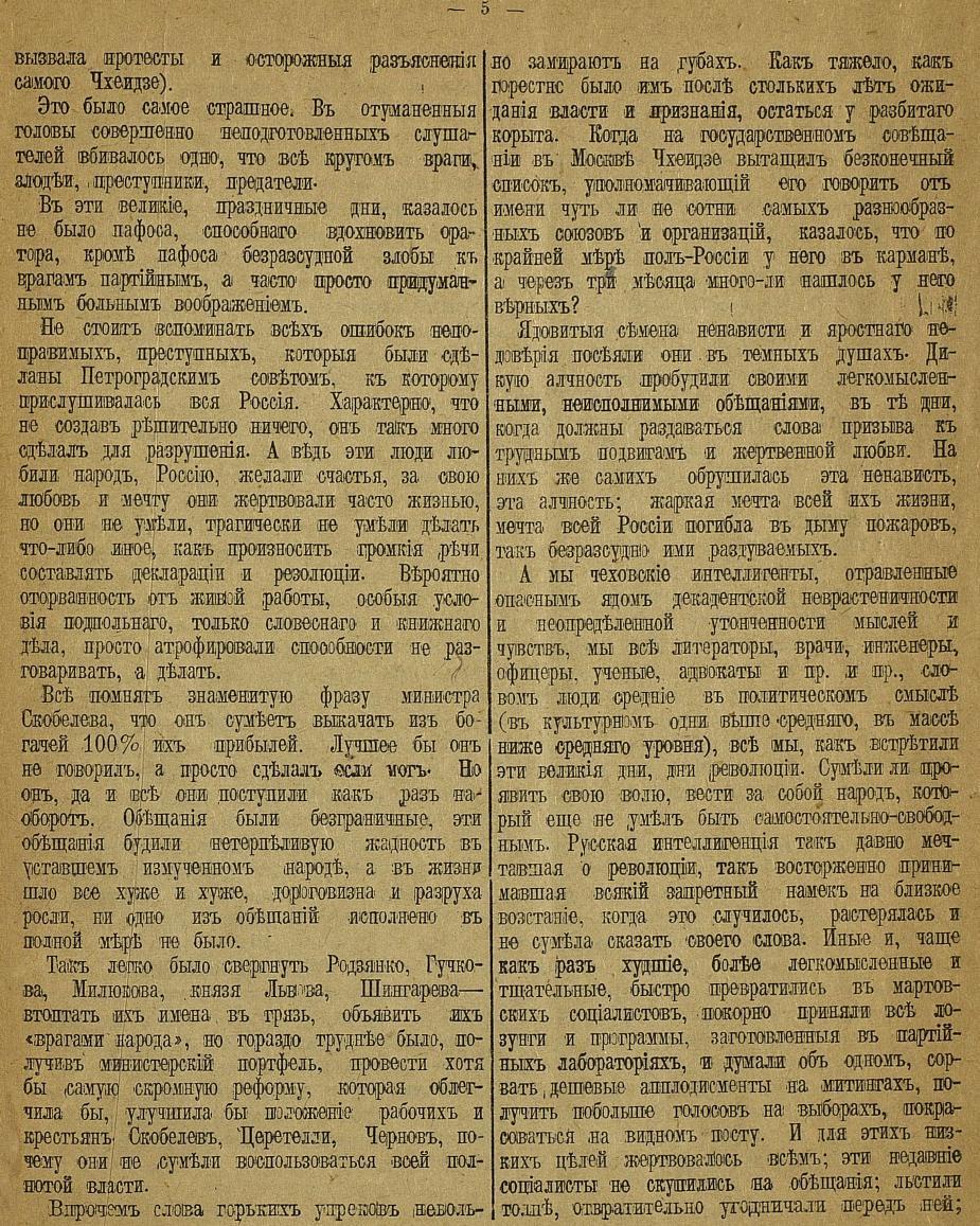 Стр 5 Печальные воспоминания о большевиках.