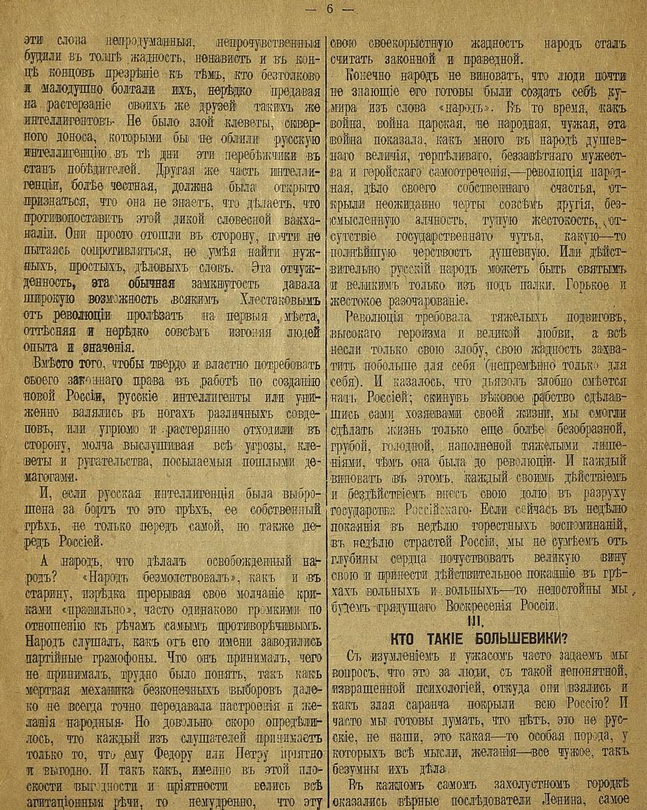 Стр 6 Печальные воспоминания о большевиках.