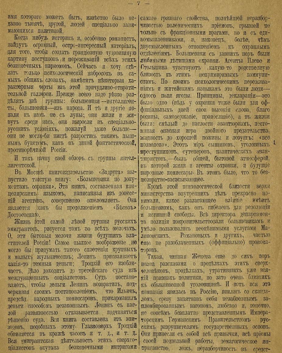 Стр 7 Печальные воспоминания о большевиках.