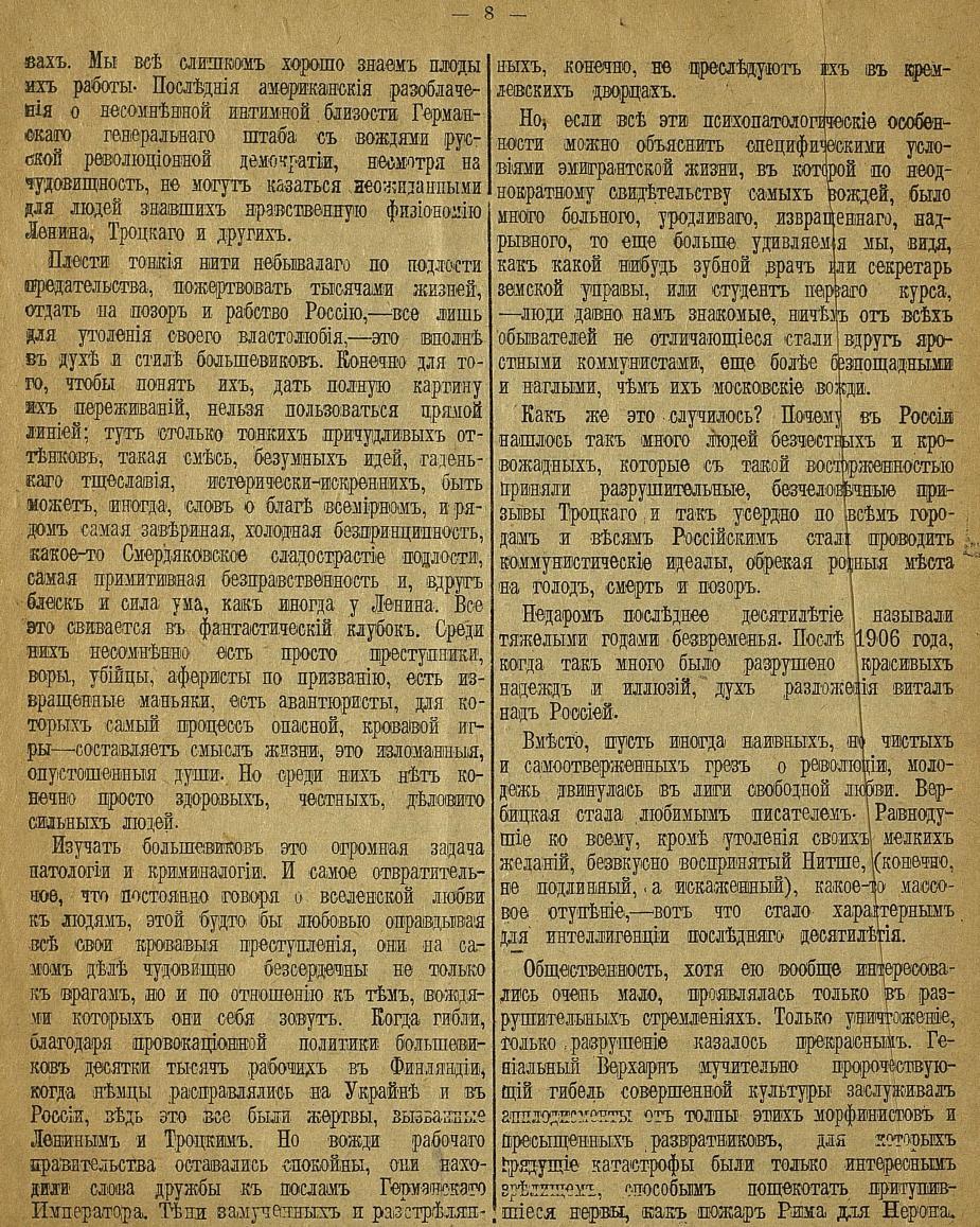 Стр 8 Печальные воспоминания о большевиках.