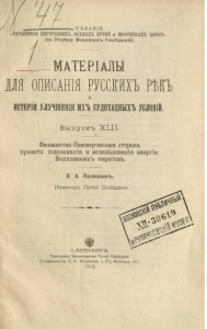 Волховская ГЭС им Ленина.jpg