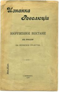 обложка Изнанка революции 1906..jpg