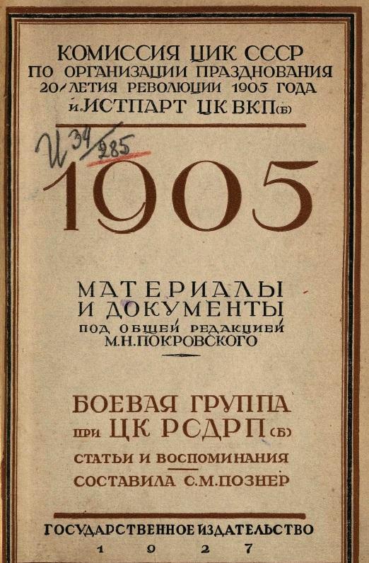 обложка 1905.jpg