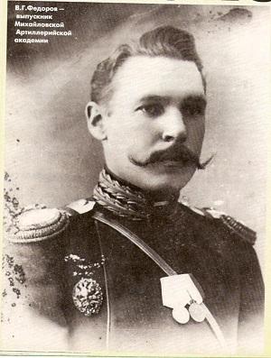 В.Г. Фёдоров. Выпускник Михайловской академии.