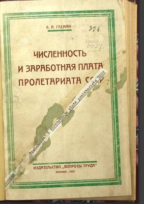 Обложка Гухман численность и заработная плата пролетариата.