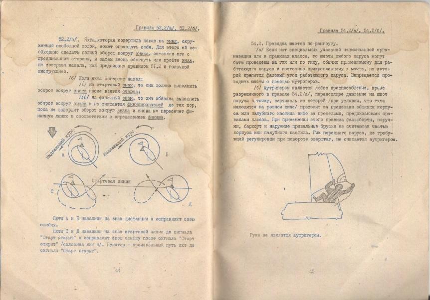 """1985г.  """"..в помощь изучающим правила парусных соревнований.."""" стр 44-45"""