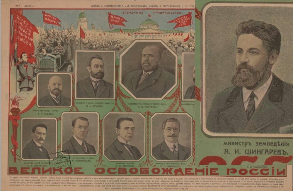 Члены временного правительства на революционном плакате.
