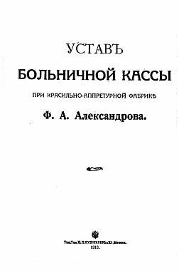 Устав больничной кассы при красильно-аппретурной фабрике Ф.А. Александрова