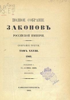 Полное собрание законов Российской Империи.