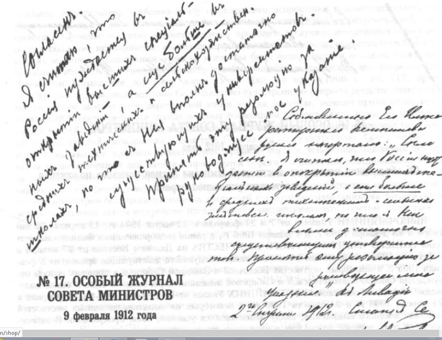 Резолюция Николая 2