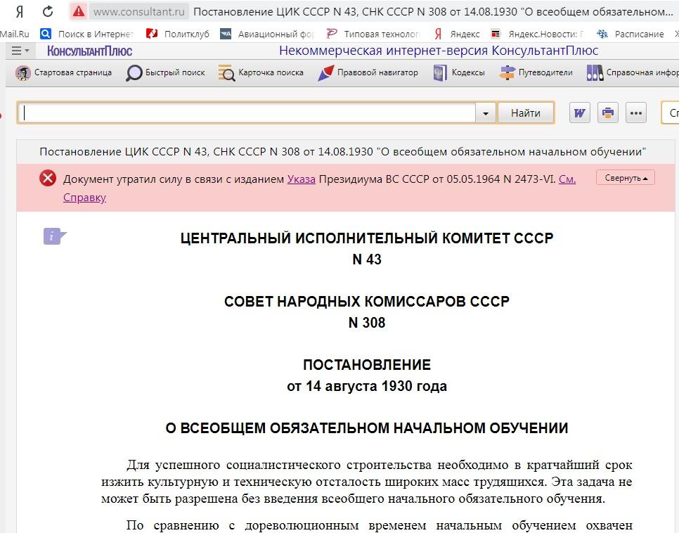 Постановление ЦИК и СНК о всеобщем образовании.