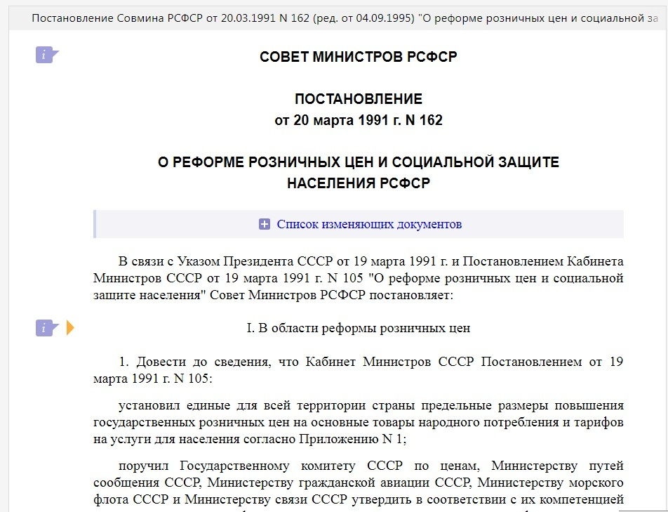 о реформе розничных цен 20 03 91