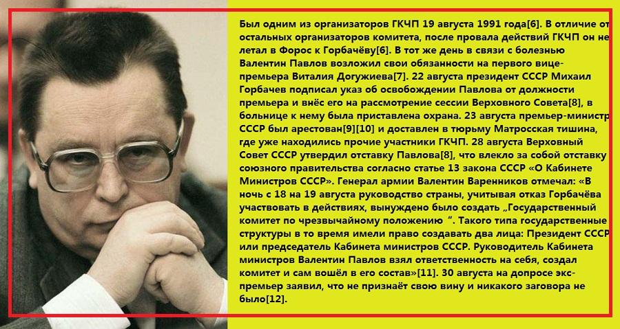 Валенти́н Серге́евич Па́влов (26 сентября 1937 года, Москва — 30 марта 2003 года, там же) — советский государственный деятель, премьер-министр СССР,