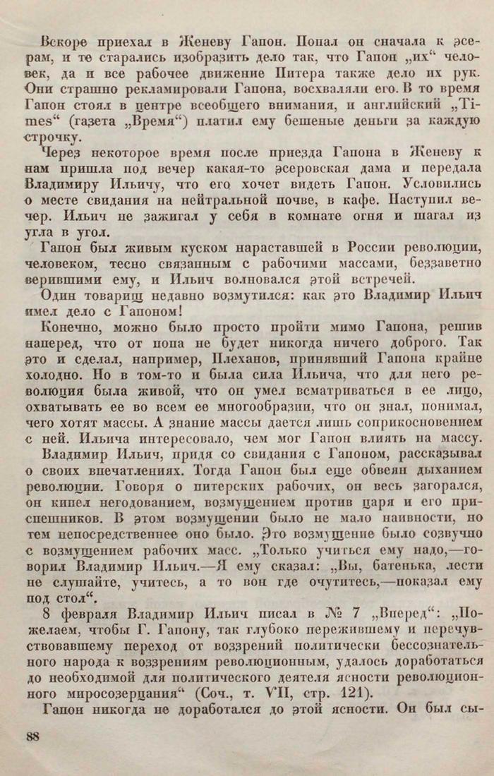 Стр 88 Крупская Воспоминания о Ленине