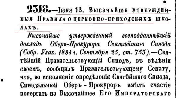 Положение о церковно-приходских школах от 13 июня 1844 года.