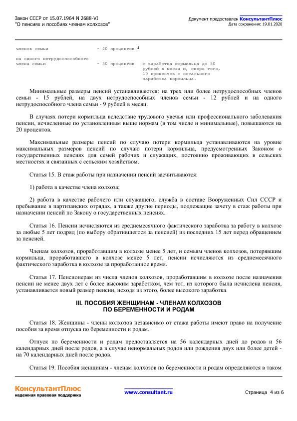 Закон СССР от 15.07.1964