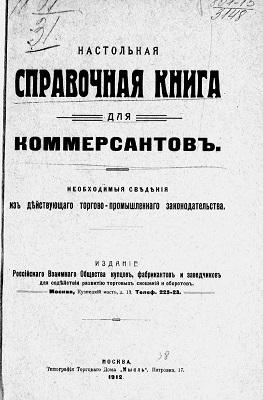справочная книга для коммерсантов