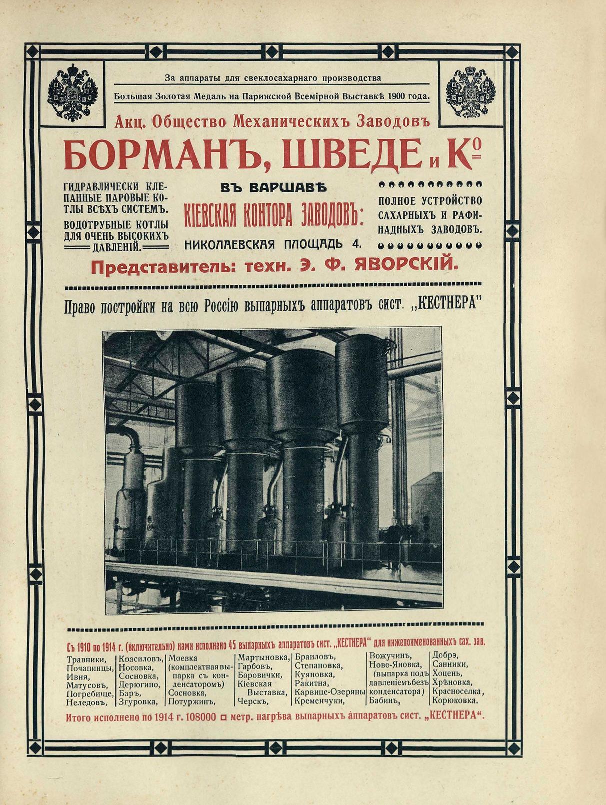 реклама завода Борман, Шведе и Ко