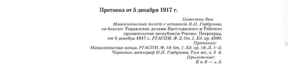 протокол от 5 декабря 1917. О закрытии Петроградского металлического завода.