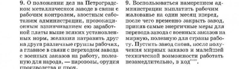 п9. О закрытии Петроградского металлического завода.